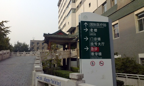 good-doctor-quest-xiehe-hospital